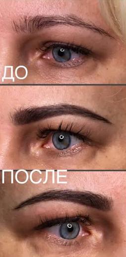 """Перманентный макияж, 6D микроблейдинг бровей, растушевка от 60 руб. в салоне красоты """"Бигуди"""""""