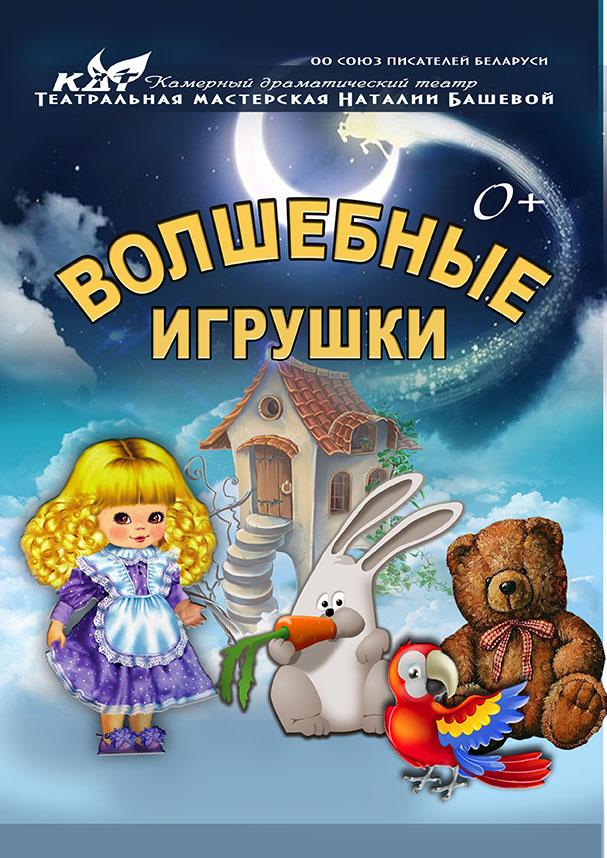"""15.12 и 12.01 детский спектакль """"Волшебные игрушки"""", два билета по цене одного от 8 руб."""
