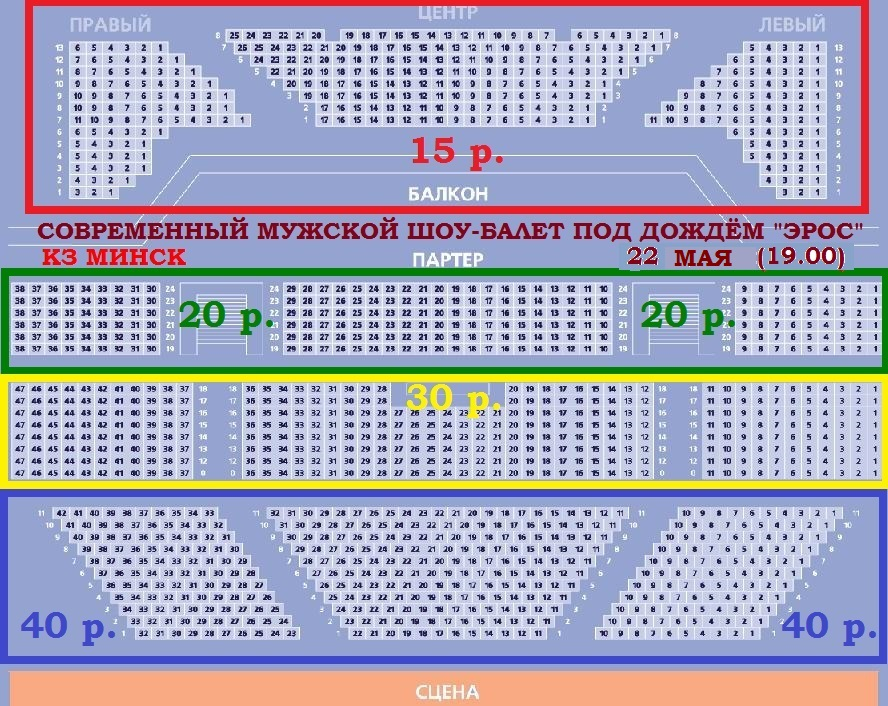 """22 мая современный шоу-балет под дождем """"Эрос"""" всего от 9 руб."""