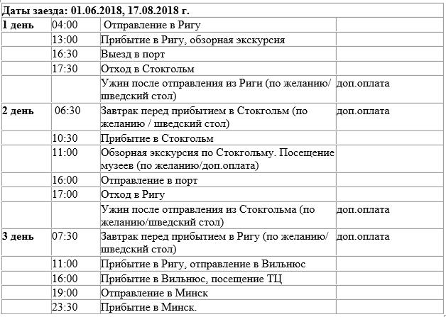 Минск - Рига - Стокгольм - Рига - Вильнюс - Минск от 162 руб/3 дня
