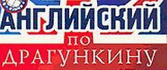 Курсы английского языка по методике Александра Драгункина за 108 руб/месяц