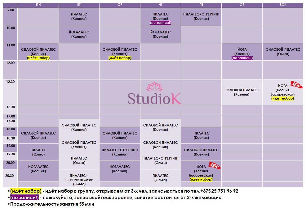 """Фитнес в студии """"Studio K"""" всего  от 2,60 руб/занятие. Первое занятие 0 руб."""