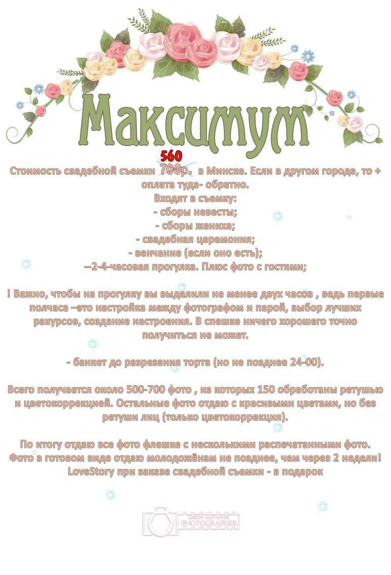 """""""Свадьба в мае за 250 руб."""" и др. виды фотосессий от 30 руб./ч, подарочные сертификаты, распечатка фото от 0,25 руб."""