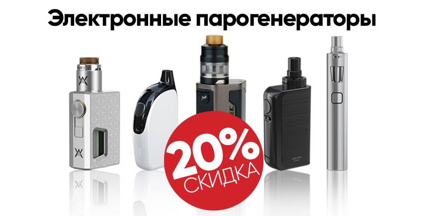 """Электронные парогенераторы, жидкости, основы, ароматизаторы и др. со скидкой до 50% в интернет-магазине """"SigaretNet.by"""""""