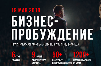 """19 мая практическая конференция по развитию бизнеса """"Бизнес-пробуждение"""" от 60 руб."""
