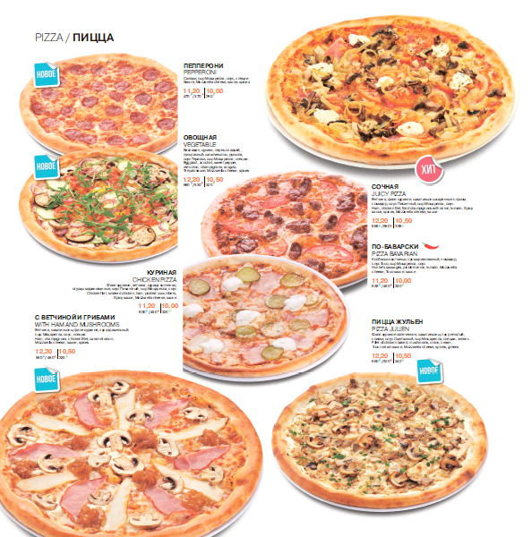 "Бесплатная пицца ""Чикита"" (0 руб) от ""Pizza Smile""!"