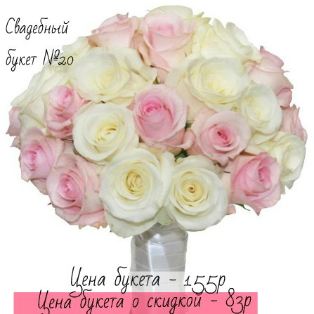Свежие розы, гвоздики, хризантемы, альстромерии от 0,60 руб, готовые, свадебные букеты от 25 руб.