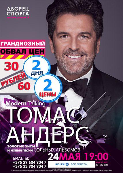 24 мая концерт Томаса Андерса всего от 30 руб.
