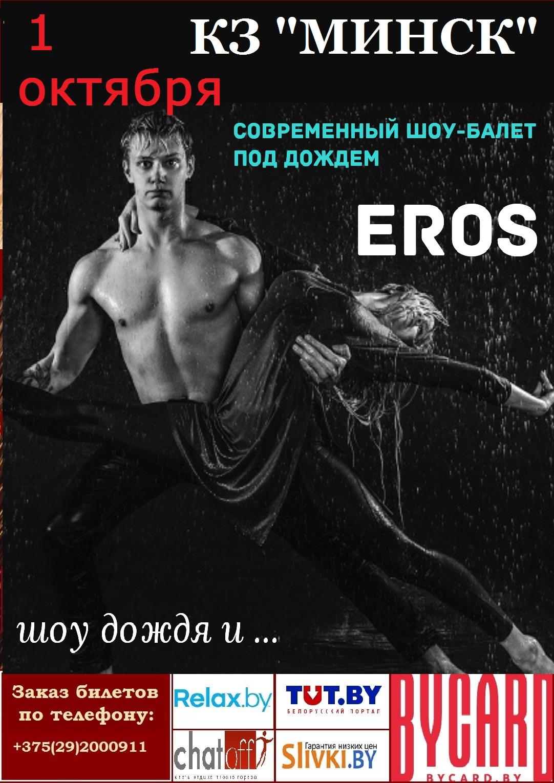 """1 октября современный шоу-балет под дождем """"Эрос"""" всего от 9 руб."""