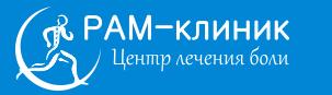 """Бесплатная консультация врача ортопеда для детей до 18 лет (0 руб) в """"РАМ-клиник"""""""