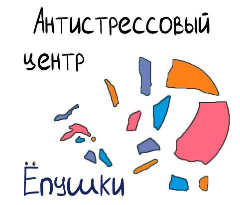 "Бей посуду в центре ""Ёпушки"" от 7,50 руб."