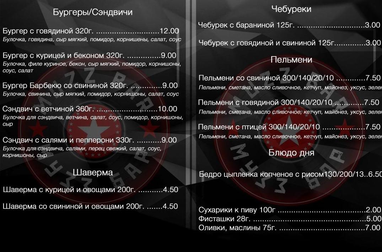 """Депозит со скидкой 50% в караоке на Зыбицкой """"Muzz Bar"""" + 5 песен бесплатно"""