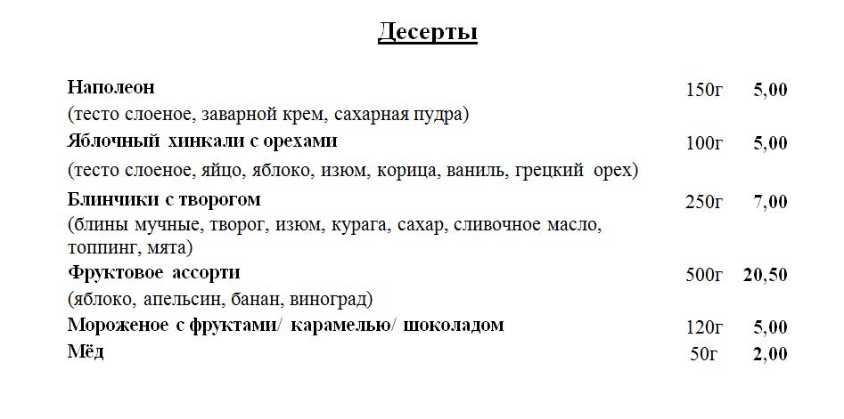 """Скидка 30% на проведение банкетов в ресторане """"Грузинский двор"""""""