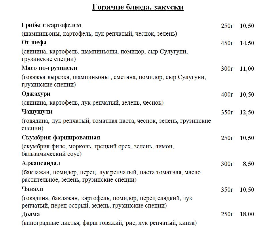 """Хинкали за 0,90 руб/шт, скидка 30% на основное меню в ресторане """"Грузинский двор"""""""