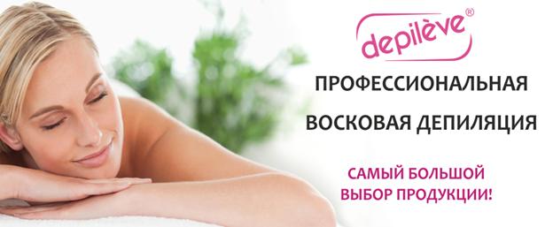 """Восковая депиляция от 3 руб. в """"Slim&Beauty"""""""