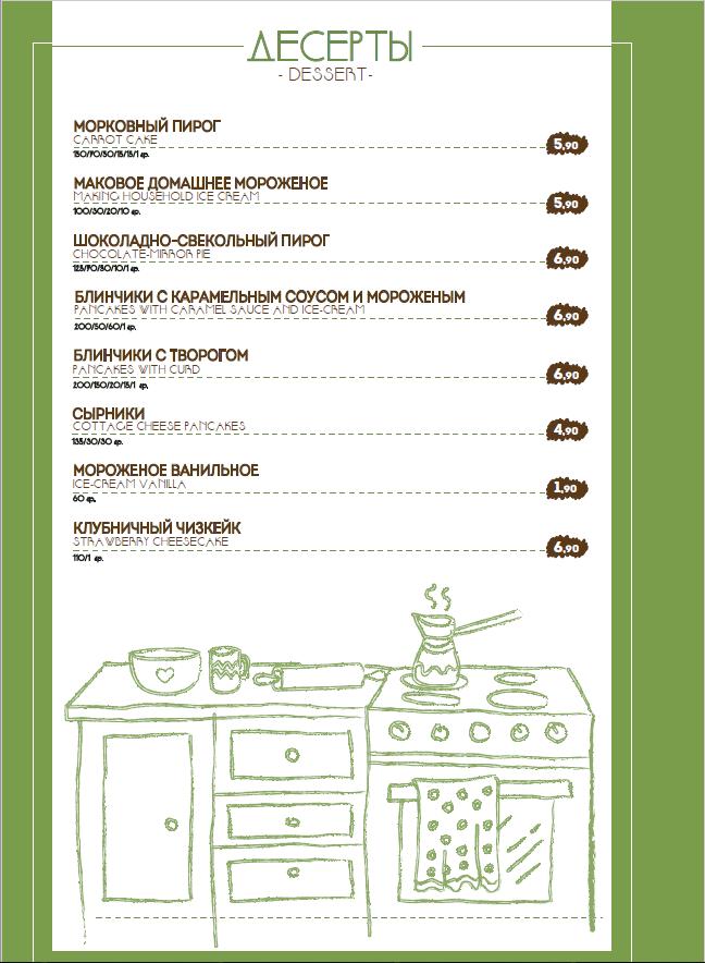"""Бесплатный холодник с картофелем в ресторане """"Свои"""" (0 руб)!"""