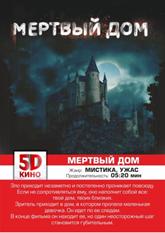"""Сеанс 5D кино за 3 руб в ТРЦ """"Титан"""""""