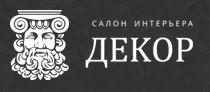 """Жидкие обои """"Silk Plaster"""" от 10,32 руб, инструменты для декора от 1,44 руб. в салонах """"Декор"""""""