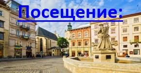 Три тура на выбор во Львов и Закарпатье всего от 90 руб/до 5 дней