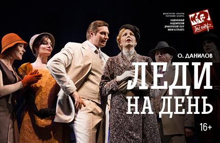 3 спектакля в театре им. М.Горького: 26-27 и 29 июня всего от 6 руб!