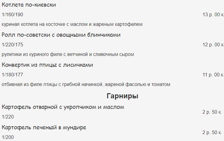 """Драники со сметаной в кафе-клубе """"Товарищ"""" бесплатно (0 руб) + скидка 30% на все основное меню"""