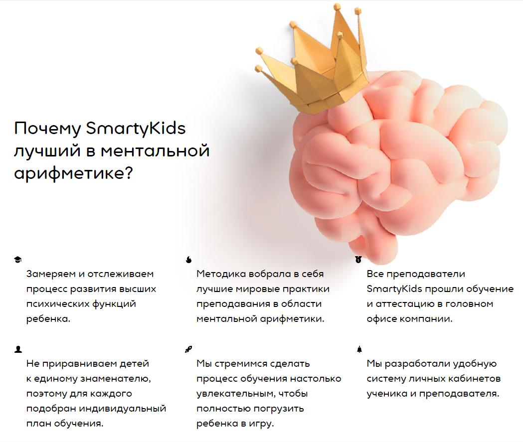 """Первый месяц обучения от 75 руб. в центре ментальной арифметики """"SmartyKids"""""""