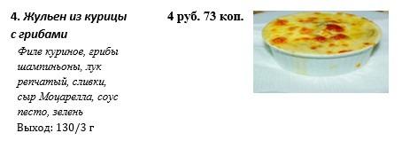 """Яблочный пирог + прохладительный напиток бесплатно (0 руб.) + скидка 25% на всё меню в """"М-отель""""!"""
