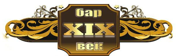 Кальян (бестабачная смесь) в баре XIX Век от 8 руб.