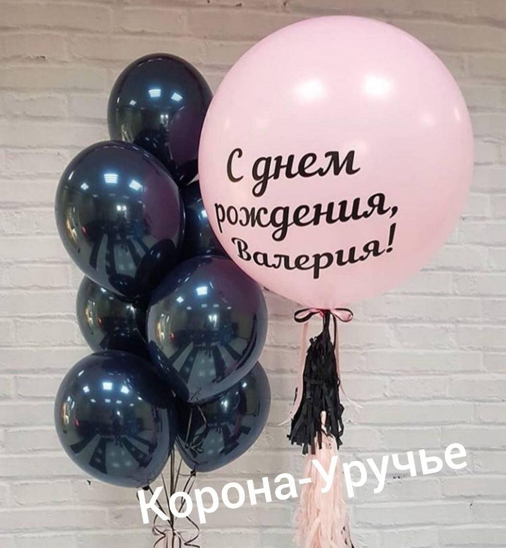Латексные, фольгированные шары всего от 1,50 руб/шт.