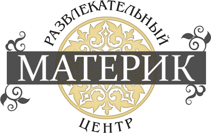 "Боулинг, русский бильярд, пул от 3 руб/час, вход караоке за 3,50 руб. в РЦ ""Материк"""