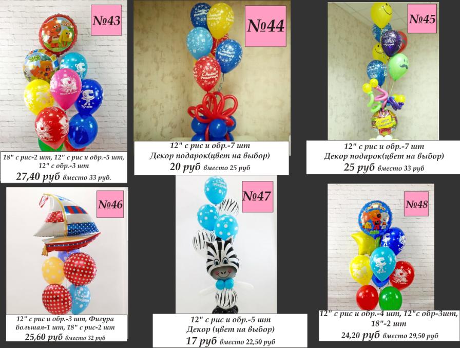 Воздушные шары от 0,30 руб: латексные, фольгированные, фигуры из шаров