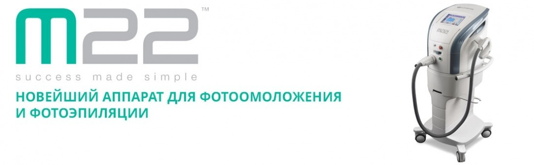 """Фотоэпиляция от 10,25 руб. в медцентре """"IdealMED"""""""