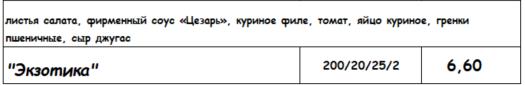 """Банкетное меню со скидкой 25% в кафе """"Спадчына"""""""