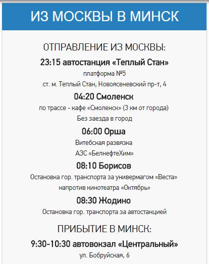 Из Москвы в Минск на автобусе всего за 25 руб.