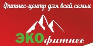 """Безлимитный абонемент на 3 месяца за 140 руб. в фитнес-клубе """"ЭКОфитнес"""""""