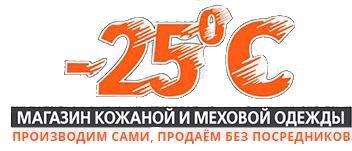 """Одежда из кожи и меха со скидкой 20% в магазинах """"-25С"""""""