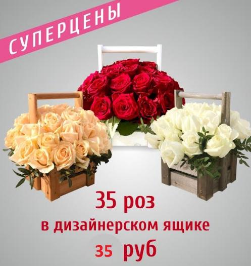 """35 роз в дизайнерском ящике всего за 35 руб, розы от 1,40 руб/шт от """"Розочка.бел"""""""