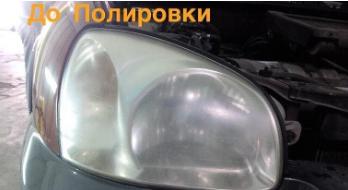 Полная и поэлементная химчистка салона авто, полировка фар в центре Минска от 10 руб.