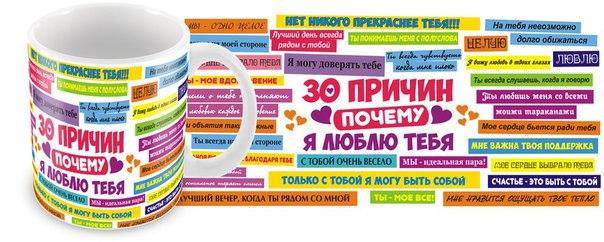 Бесплатная разработка дизайна (0 руб), печать на майках, кружках, полотенцах и пазлах от 6 руб.