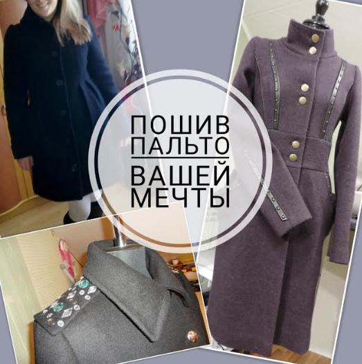 Индивидуальный пошив пальто со скидкой 50%