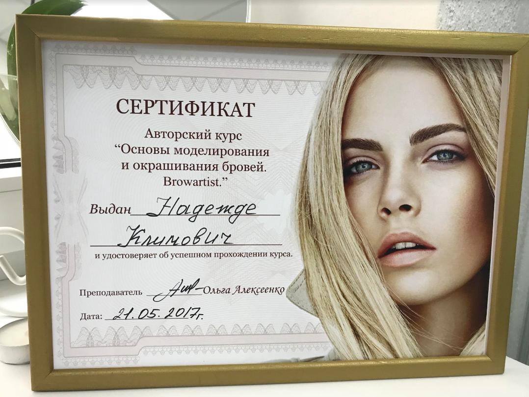"""Моделирование + окраска бровей, ламинирование ресниц всего от 12,50 руб. в салоне """"Парус"""""""
