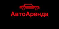"""Прокат авто всего от 30 руб/сутки от компании """"АвтоАренда"""""""