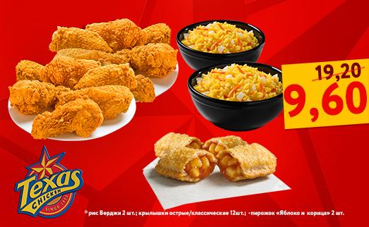 """Сеты для двоих на выбор в легендарном """"Texas Chicken"""" от 9,60 руб."""