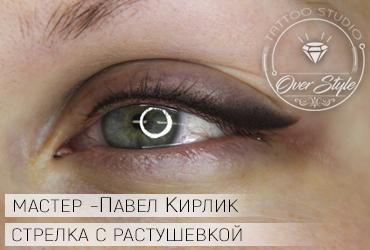 Перманентный макияж и микроблейдинг всего  от 31 руб.