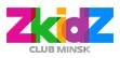 """Посещение семейно-развлекательного клуба """"ZkidZ"""" от 5 руб/час, проведение детских мероприятий со скидкой 10%"""