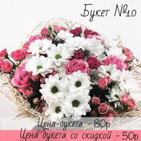 Свежие розы, гвоздики, хризантемы, альстромерии от 0,60 руб, готовые, свадебные букеты от 27 руб.