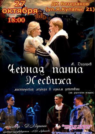 """27 октября спектакль """"Черная панна Несвижа"""" всего за 10 руб."""