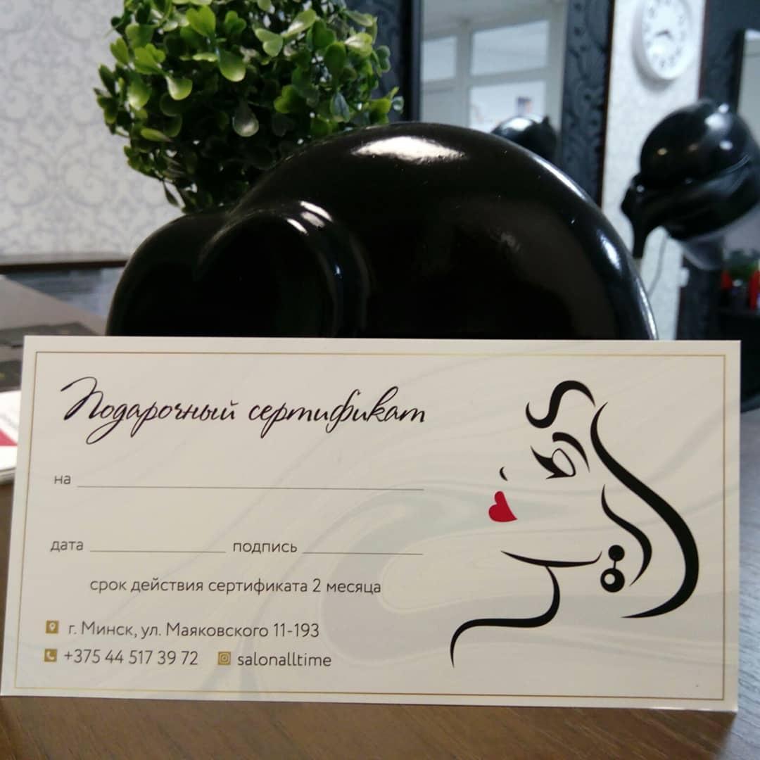 """Подарочные сертификаты от 9 руб. в салоне красоты """"All time"""""""