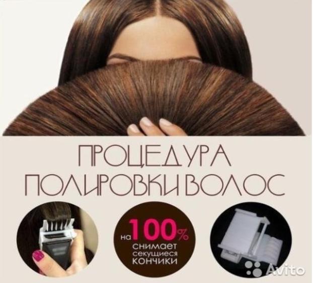 Термострижка/полировка волос + уходы за волосами, УЗИ волос, ампульное восстановление от 14 руб.