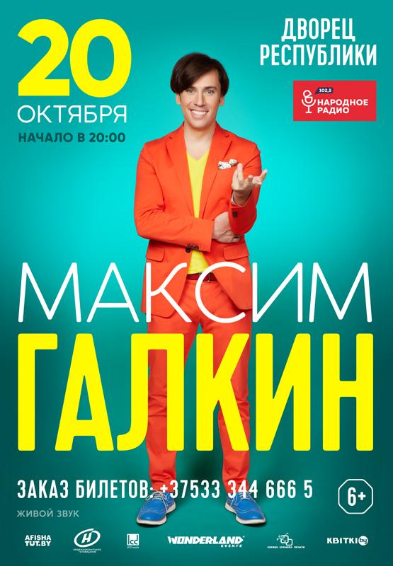 20 октября концерт Максима Галкина во Дворце Республики от 65 руб. для двоих